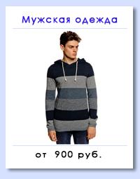 https://ad.admitad.com/g/641a4c7cc15c412d91733d89878ee1/?ulp=http%3A%2F%2Ftom-tailor-online.ru%2Fcategories%2Fmuzhskaja-odezhda-verkh-100%2Fsvitery%3Fsort%3D%25D0%25A6%25D0%25B5%25D0%25BD%25D0%25B0%2520%25D0%25BF%25D0%25BE%2520%25D0%25B2%25D0%25BE%25D0%25B7%25D1%2580%25D0%25B0%25D1%2581%25D1%2582%25D0%25B0%25D0%25BD%25D0%25B8%25D1%258E