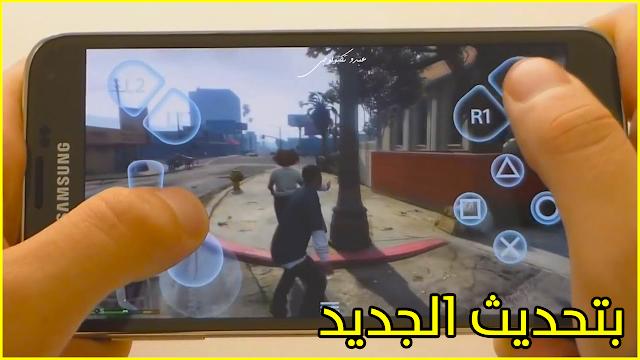 تحميل لعبة GTA v بتحديث الجديد لهواتف الاندرويد بجودة خرافية وبحجم صغير android