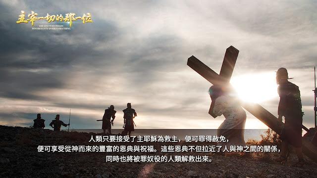 全能神教会|福音书籍| 主耶穌為我們的罪釘了十字架