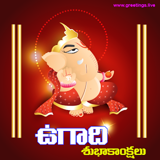 Vinayaka Swamy  Ugadi Greetings in Telugu