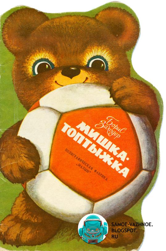 Мишка-топтыжка книга СССР в форме медведя, вырубка, медвежонок, мишка с мячом Борис Заходер художник Барсуков
