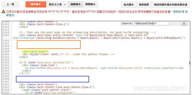 Blogger 電腦版行動版文章中安裝社群分享按鈕_202