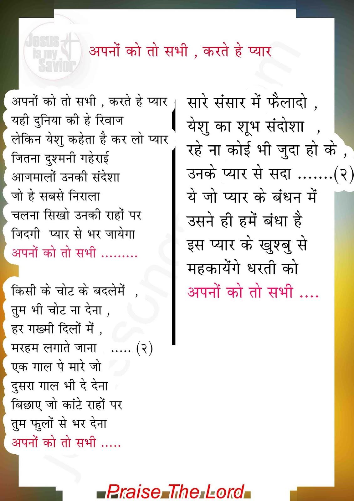 Aapano Ko To Sabhi Karate He Pyar Jesus Hindi Song New Christian Song S Lyrics Listen to these christian hindi songs or mp3. aapano ko to sabhi karate he pyar jesus