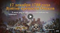 Взятие крепости Очаков. 17 декабря 1788 года