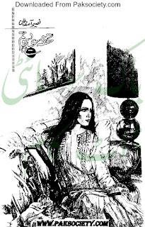 Tohfa e Eid ho tum by Faseeha Asif Khan