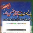 Parliament Se Bazar e Husan Tak Free Ebooks Pdf Download