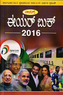 http://www.navakarnatakaonline.com/vasan-year-book-2016-kannada