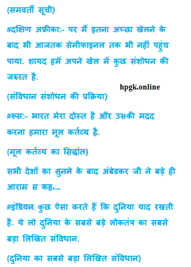 political short gk tricks in Hindi
