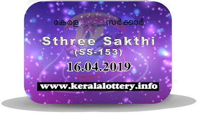 "Keralalottery.info, ""kerala lottery result 16.04.2019 sthree sakthi ss 153"" 16th april 2019 result, kerala lottery, kl result,  yesterday lottery results, lotteries results, keralalotteries, kerala lottery, keralalotteryresult, kerala lottery result, kerala lottery result live, kerala lottery today, kerala lottery result today, kerala lottery results today, today kerala lottery result, 16 4 2019, 16.04.2019, kerala lottery result 16-4-2019, sthree sakthi lottery results, kerala lottery result today sthree sakthi, sthree sakthi lottery result, kerala lottery result sthree sakthi today, kerala lottery sthree sakthi today result, sthree sakthi kerala lottery result, sthree sakthi lottery ss 153 results 16-4-2019, sthree sakthi lottery ss 153, live sthree sakthi lottery ss-153, sthree sakthi lottery, 16/4/2019 kerala lottery today result sthree sakthi, 16/04/2019 sthree sakthi lottery ss-153, today sthree sakthi lottery result, sthree sakthi lottery today result, sthree sakthi lottery results today, today kerala lottery result sthree sakthi, kerala lottery results today sthree sakthi, sthree sakthi lottery today, today lottery result sthree sakthi, sthree sakthi lottery result today, kerala lottery result live, kerala lottery bumper result, kerala lottery result yesterday, kerala lottery result today, kerala online lottery results, kerala lottery draw, kerala lottery results, kerala state lottery today, kerala lottare, kerala lottery result, lottery today, kerala lottery today draw result"