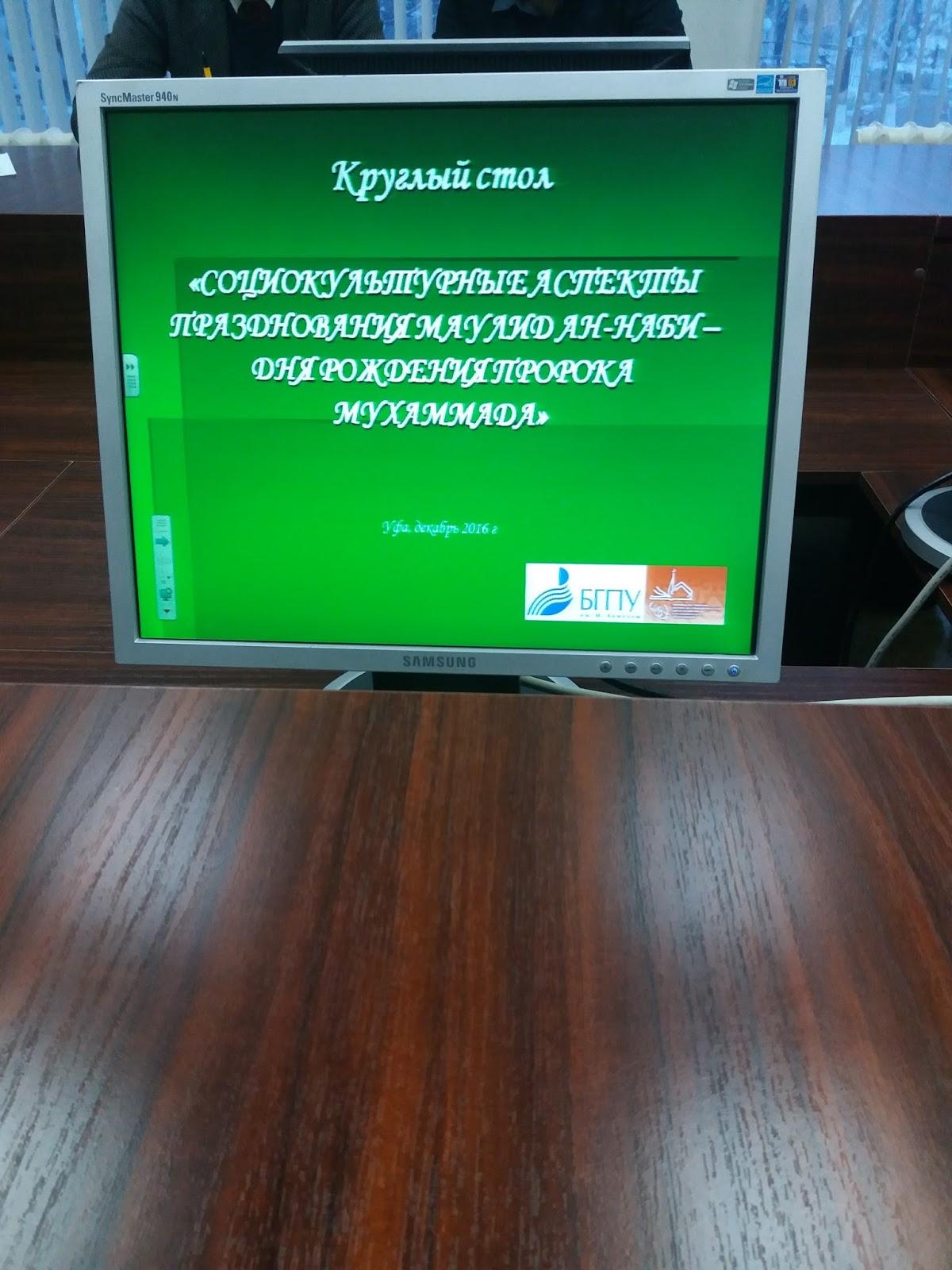 Социо-культурные аспекты празнования Мавлид ан-Наби обсудили в Уфе