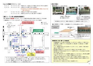 Aomori Nebuta 2017 Seating Map & Configuration Images 平成29年青森ねぶた個人観覧席設置場所 席の形態