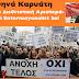 """17/6: Ενημέρωση-Συζήτηση """"Η Κύπρος μετά το Μνημόνιο"""""""