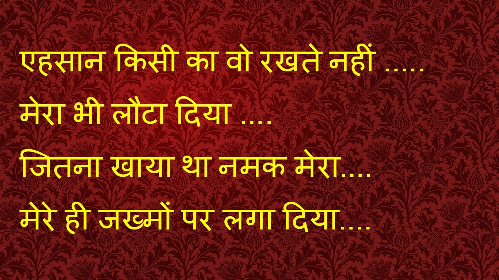 Hindi Shayari Bild Kostenloser Download :: vingnobsfranum ml