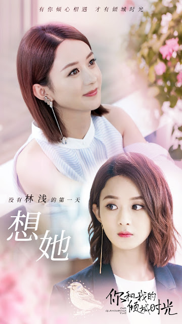 Zhao Liying Our Glamorous Time