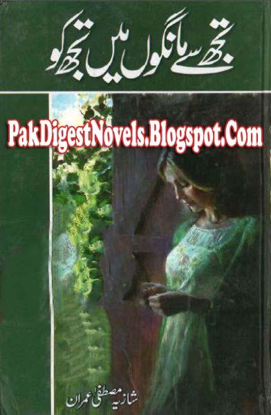 Tujh Se Mangon Main Tujh Ko Novel By Shazia Mustafa Imran Pdf Free Download