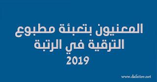 المعنيون بتعبئة مطبوع الترقية في الرتبة 2019
