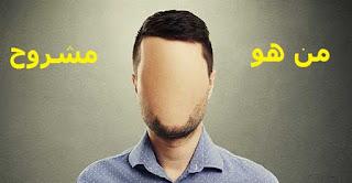 من هو مشروح ولماذا لايظهر وجهه ولماذا لم يعد يعد ينشر