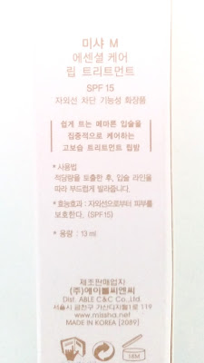 lip treatment information in Korean