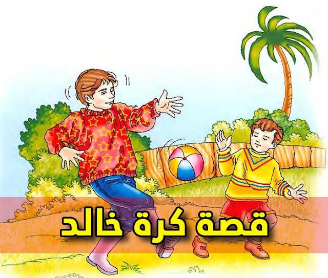 قصة كرة خالد لتعليم قول من فضلك - قصص تعليمية للاطفال بالصور