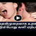 Will the pain? - TAMIL SEX TIPS