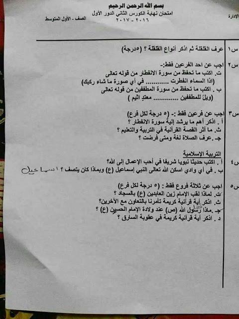 نموذج أسئلة مادة اللغة العربية للصف الأول المتوسط نهاية الكورس الثاني للعام 2018