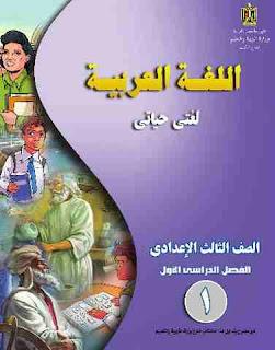 كتاب الوزارة فى اللغة العربية للصف الثالث الاعدادى الترم الاول