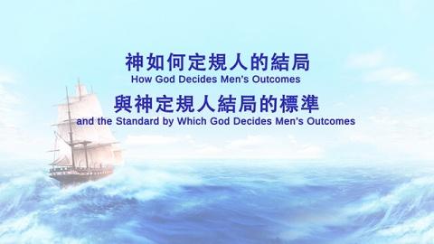 東方閃電 | 全能神 | 全能神教會 | 神的話語圖片