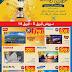 Xcite Kuwait - April offers