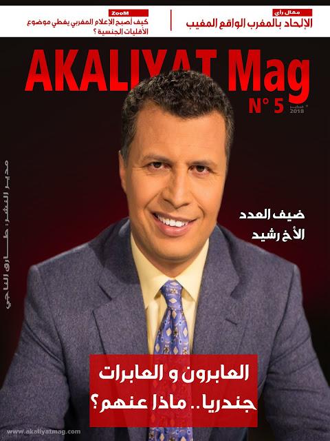 جديد: العدد الخامس من مجلة أقليات متاح للقراءة و التحميل مجانا (اصدار 2018)