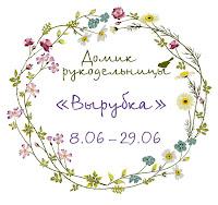 """""""Домик рукодельницы"""" до 29.06"""