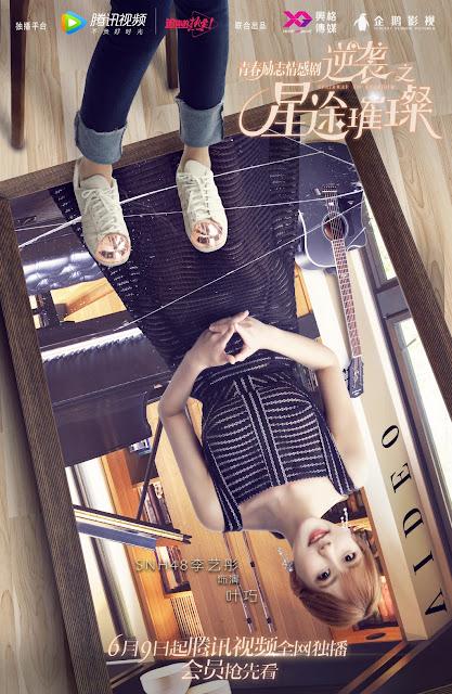 SNH48 Li Yi Tong Stairway to Stardom