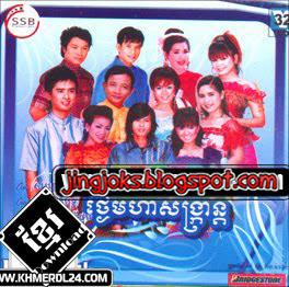 SSB CD Vol 32