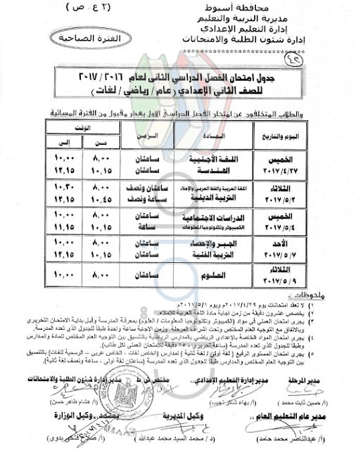 جدول امتحانات الصف الثانى الاعدادى الترم الثاني 2017 محافظة اسيوط