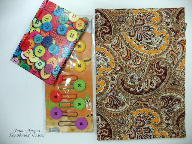 Ткань и блокнотик