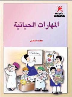 كتاب المهارات الحياتية للصف السادس