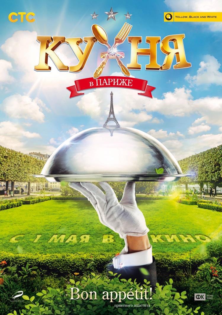 Kitchen in Paris (2014) ταινιες online seires oipeirates greek subs