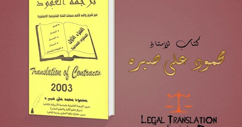 كتاب صيغ الدعاوى القانونية pdf