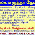 P.A.C.M. Higher Secondary School Rajapalayam (Govt Aided) Recruitment on Library Clerk Vacacnies