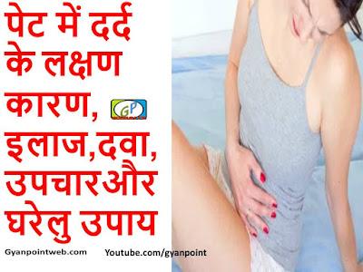 पेट में दर्द के लक्षण, कारण, इलाज, दवा, उपचार और घरेलु उपाय gyanpoint