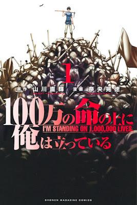[Manga] 100万の命の上に俺は立っている 第01巻 [100man no Inochi no ue ni ore wa tatte iru Vol 01] Raw Download