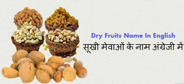All Dry Fruits Names In English And Hindi With Pictures ...