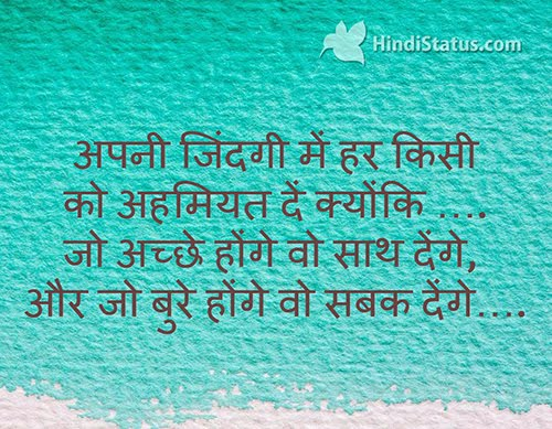 Give the Importance to Everyone in Life - HindiStatus