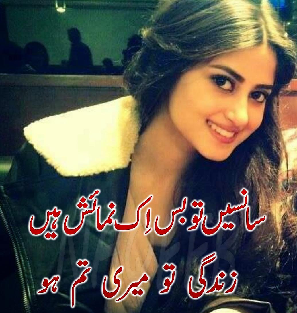 Love Romantic Quotes Poetry Shayari Tumblr Girl Poetry Tumblr Quotes On Love Gilr Funny Quotes Poetry Life Quotes About Poetry Best Quotes In Urdu