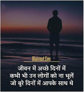 Gyanvardhak Vichar Images in Hindi 2