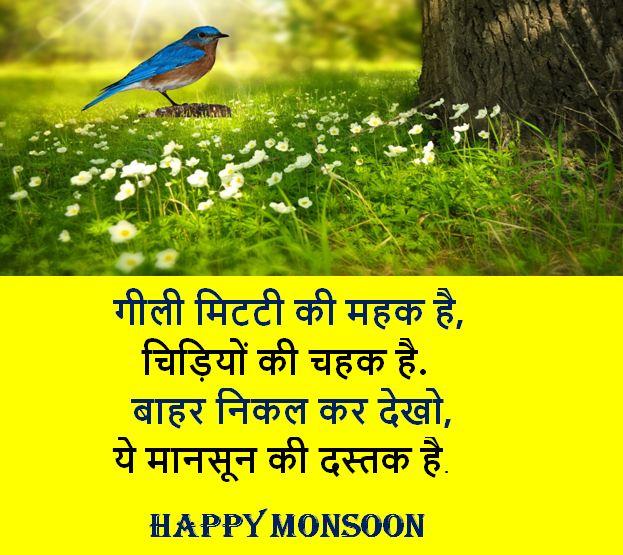 monsoon shayari images collection, monsoon shayari images download