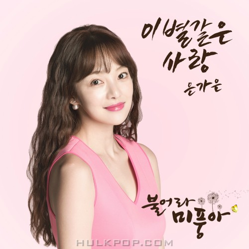 Eun Ga Eun – Blow Breeze OST Part.12