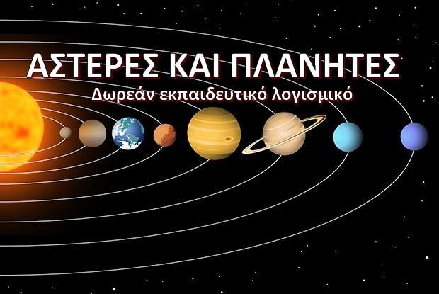 «Αστέρες και Πλανήτες» - Δωρεάν εκπαιδευτικό λογισμικό