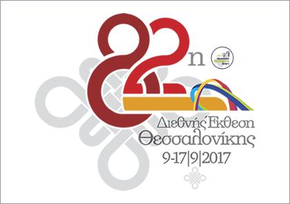 Το Επιμελητήριο Χαλκιδικής θα συμμετέχει στην 82η Διεθνή Έκθεση Θεσσαλονίκης