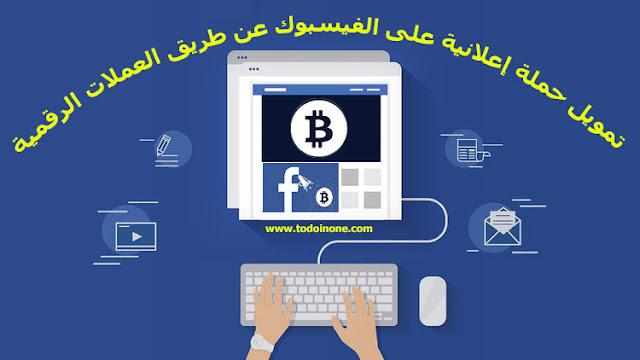 تمويل حملة إعلانية على الفيسبوك بالعملات الرقمية
