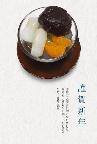 和菓子デザインの年賀状「あんみつ」